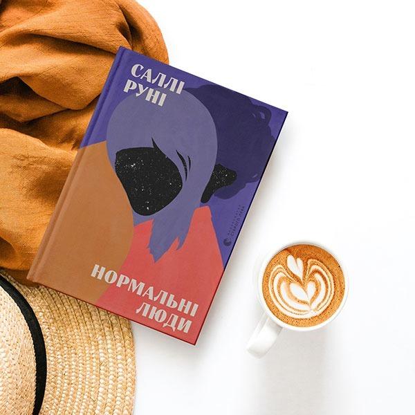 «Нормальні люди». Читайте уривок із бестселера Саллі Руні  — Книги на Wonderzine