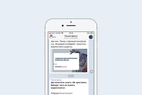 На кого підписатися: Telegram-канал «Почни щось!»