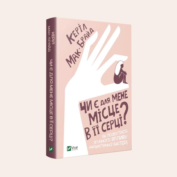 Чому я така невпевнена в собі? Уривок із книги «Чи є для мене місце в її серці» — Книги на Wonderzine