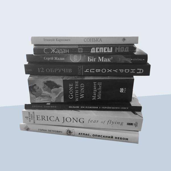 Кураторка міжнародної програми «Книжкового Арсеналу» Оксана Щур про улюблені книги — Книжкова полиця на Wonderzine