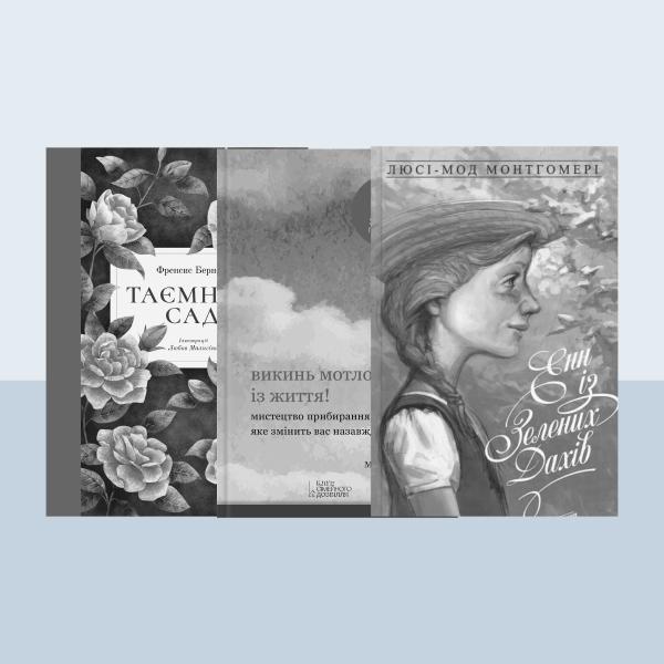 Співзасновниця сучасної бібліотеки Book Box Таня Орлик про улюблені книги — Книжкова полиця на Wonderzine