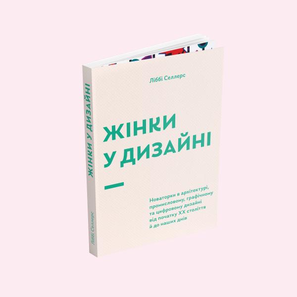 «Я жінка, а для деяких людей це проблема». Уривок про Заху Хадід із книжки «Жінки у дизайні»