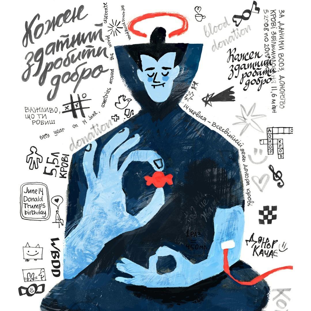 Дивіться серію плакатів українських ілюстраторок, присвячених Дню донорства   — Новини на Wonderzine