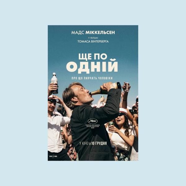 Продюсерка Юлія Сінькевич про найкращі авторські фільми, які вийшли 2020 року — Подивимось на Wonderzine