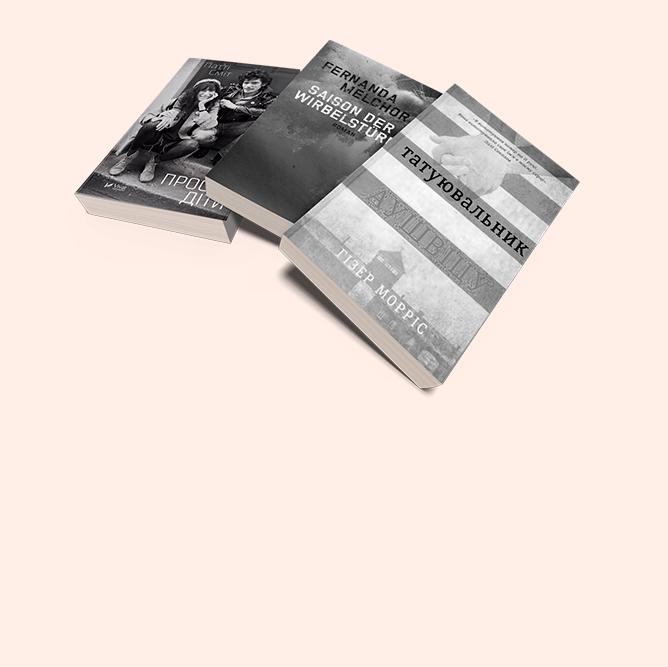 Програмна директорка BookForum Софія Челяк про улюблені книги — Книжкова полиця на Wonderzine