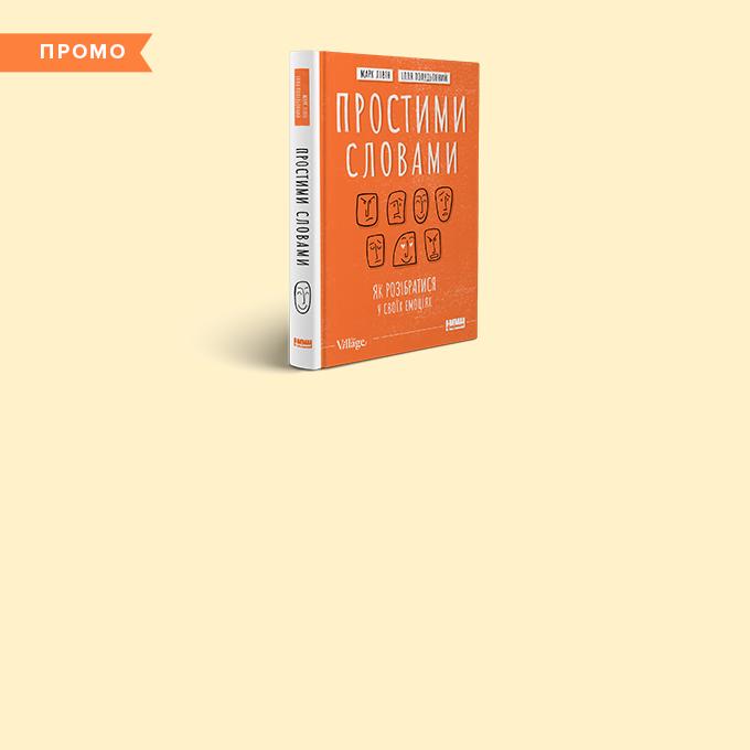 Я себе не розумію! Як книжка «Простими словами» допоможе розпізнавати емоції — Промо на Wonderzine