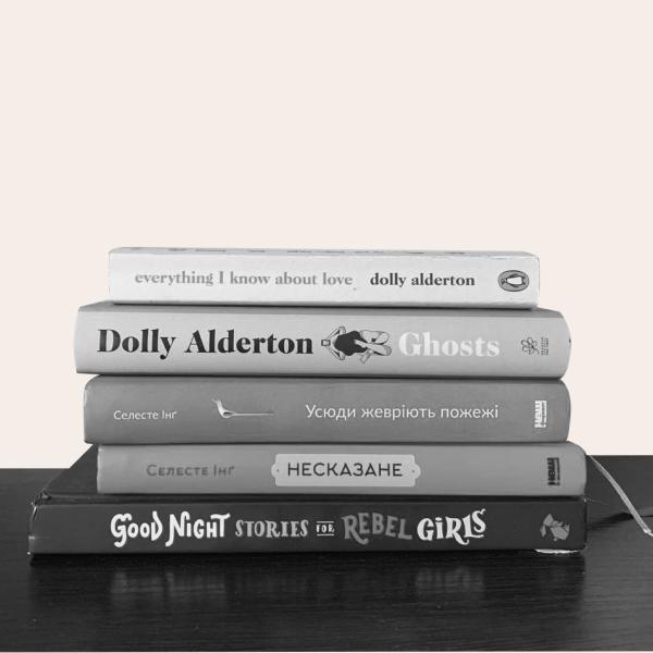 Заступниця головної редакторки Wonderzine Україна Софія Пилипюк про улюблені книги