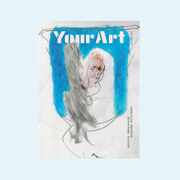 Журнал про мистецтво Your Art #1 з ексклюзивним принтом від художниці Люби Кучерявої — Вішлист на Wonderzine