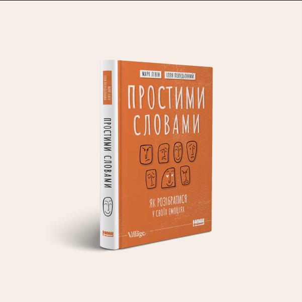 Книга Марка Лівіна й Іллі Полудьонного «Простими словами» про те, як працюють людські емоції