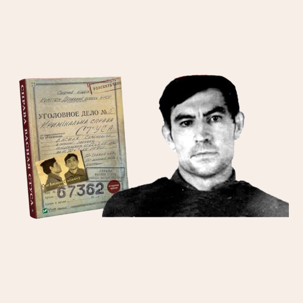 Книгу про Василя Стуса хочуть заборонити. Що відбувається — Ситуація на Wonderzine