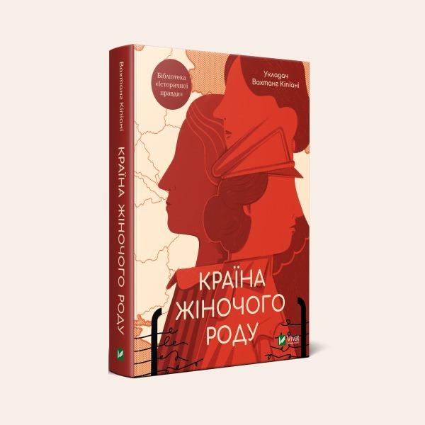 Уривок про Квітку Цісик із книги Вахтанга Кіпіані про видатних українок — Книги на Wonderzine