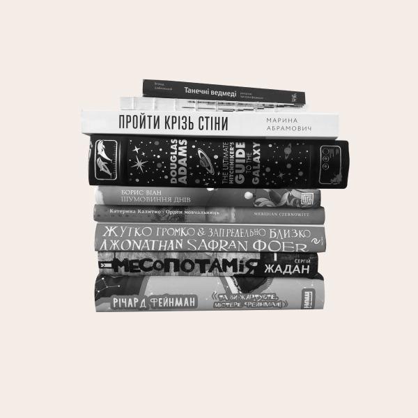 Культурна менеджерка Олена Масон про улюблені книги