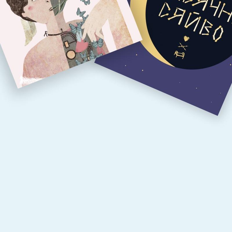 Вішліст редакції. 8 книг, які ми купуватимемо на «Книжковому арсеналі»  — Вішлист на Wonderzine