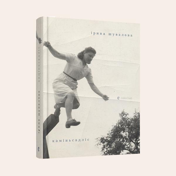 Осінні читання. 12 збірок віршів сучасних українських поеток — Книги на Wonderzine