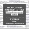 У Києві пройде акція «Тисни, аби не тиснули на тебе» проти насильства на ґрунті ненависті
