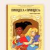 Із бібліотек Івано-Франківщини вилучать комікс про стосунки двох принцес