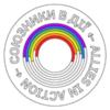 В Україні запустили проєкт для тих, хто підтримує ЛГБТ