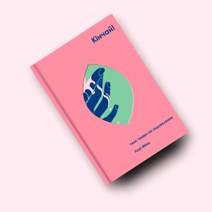 Що заважає жінкам отримувати оргазм під час сексу? Уривок із книжки «Кінчай!»