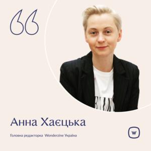 Вечірка до запуску Wonderzine Україна не відбулася, але...