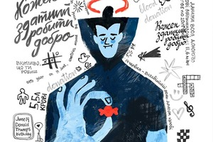 Дивіться серію плакатів українських ілюстраторок, присвячених Дню донорства
