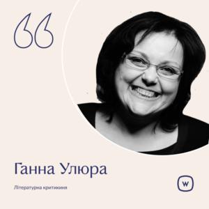 Грошей нема, бери, жінко, саморозвиток. Ганна Улюра – про історії успіху і книжку «Жіноча компанія»