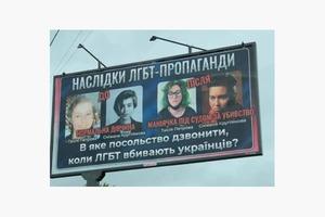 У Києві на білбордах розмістили гомофобні постери. Власник назвав це «злочинним актом захвату»