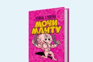 Книга Уляни Супрун «Мочи манту», яка руйнує медичні міфи