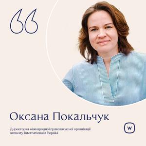 Чому варто сходити на фільм «Жінка» зі своїми хлопцем чи сином? Колонка Оксани Покальчук