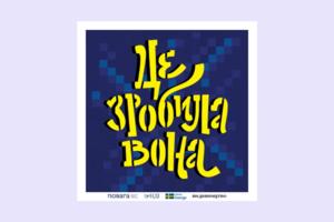 До закладок: подкаст «Це зробила вона» про видатних українок