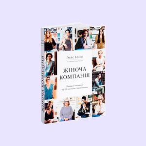 Знайти себе. Уривок із книжки «Жіноча компанія. Поради і натхнення від 100 мисткинь і підприємиць»