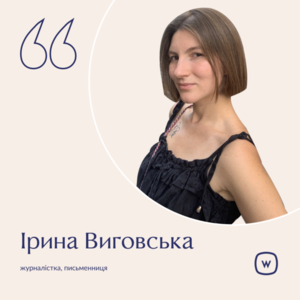 Баланс, якого немає: Колонка Ірини Виговської про материнство та роботу