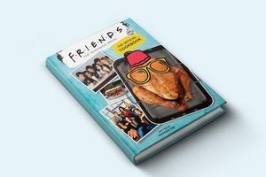 Книга з рецептами страв із серіалу «Друзі»