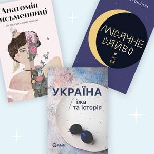 Вішліст редакції. 8 книг, які ми купуватимемо на «Книжковому арсеналі»